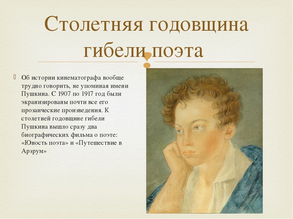 Об истории кинематографа вообще трудно говорить, не упоминая имени Пушкина. С...