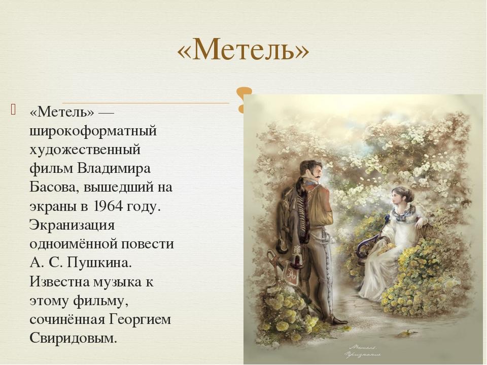 «Метель» — широкоформатный художественный фильм Владимира Басова, вышедший на...