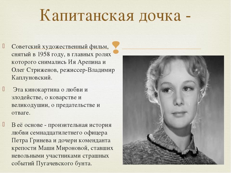 Советский художественный фильм, снятый в 1958 году, в главных ролях которого...