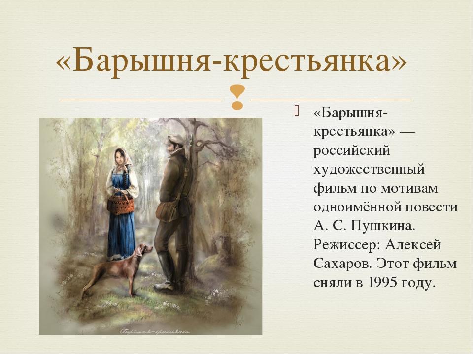 «Барышня-крестьянка» — российский художественный фильм по мотивам одноимённой...