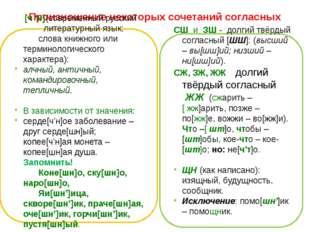 Произношение некоторых сочетаний согласных [ч 'н](современный русский литерат