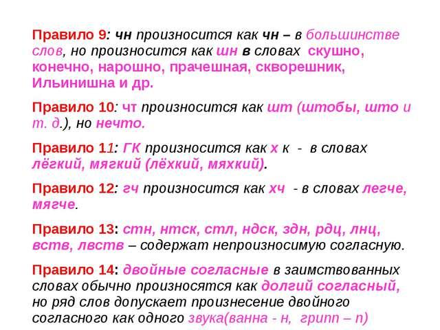 Правило 9: чн произносится как чн – в большинстве слов, но произносится как ш...