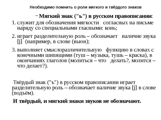 """Необходимо помнить о роли мягкого и твёрдого знаков Мягкий знак (""""ь"""") в русск..."""