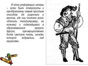В эпоху реформации штаны – чулки были отвергнуты и преобразованы самым прост