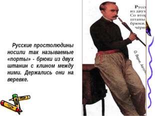 Русские простолюдины носили так называемые «порты» - брюки из двух штанин с
