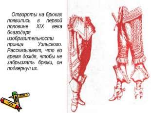 Отвороты на брюках появились в первой половине XIX века благодаря изобразите