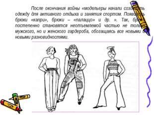 После окончания войны «модельеры начали создавать одежду для активного отдых