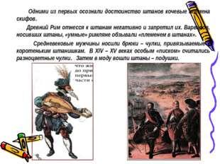 Одними из первых осознали достоинство штанов кочевые племена скифов. Древний