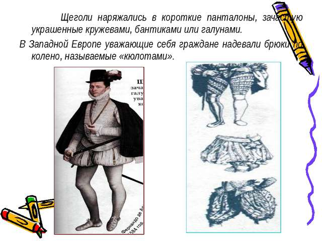 Щеголи наряжались в короткие панталоны, зачастую украшенные кружевами, банти...
