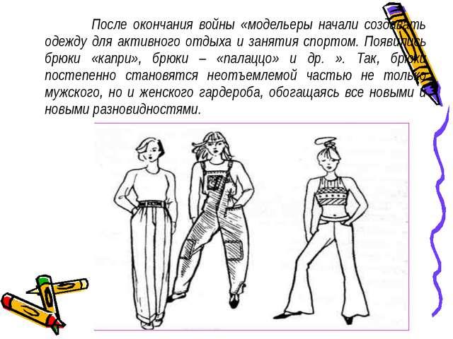 После окончания войны «модельеры начали создавать одежду для активного отдых...