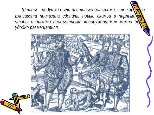 Штаны – подушки были настолько большими, что королева Елизавета приказала сд...