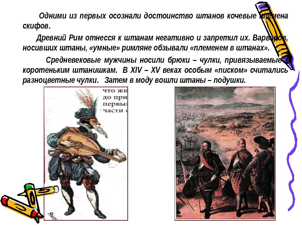 Одними из первых осознали достоинство штанов кочевые племена скифов. Древний...