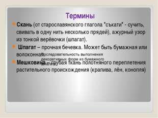"""Термины Скань (от старославянского глагола """"съкати"""" - сучить, свивать в одну"""