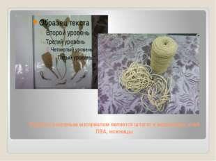 В работе основным материалом является шпагат и мешковину, клей ПВА, ножницы