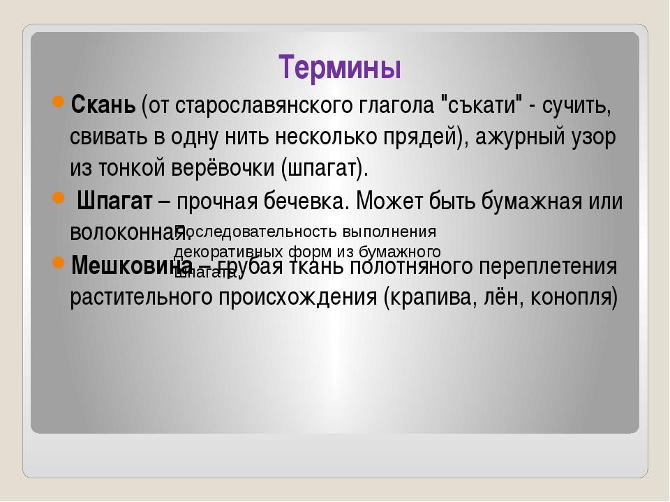 """Термины Скань (от старославянского глагола """"съкати"""" - сучить, свивать в одну..."""