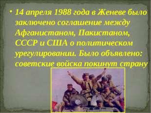 14 апреля 1988 года в Женеве было заключено соглашение между Афганистаном, Па