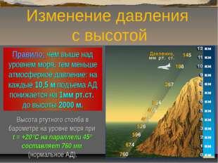Изменение давления с высотой Высота ртутного столба в барометре на уровне мор