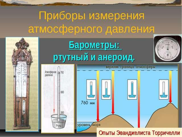 Приборы измерения атмосферного давления Барометры: ртутный и анероид. Опыты Э...