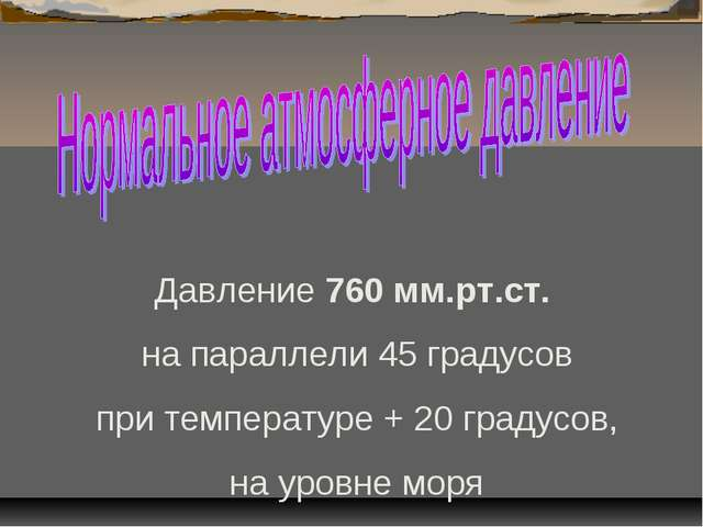 Давление 760 мм.рт.ст. на параллели 45 градусов при температуре + 20 градусов...