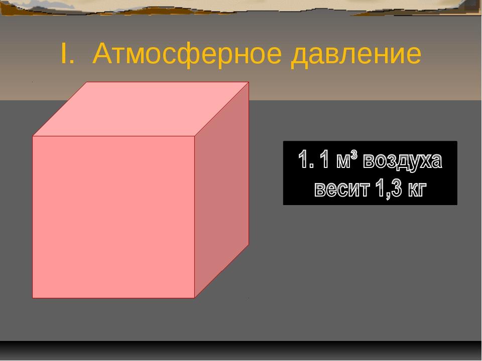 I. Атмосферное давление