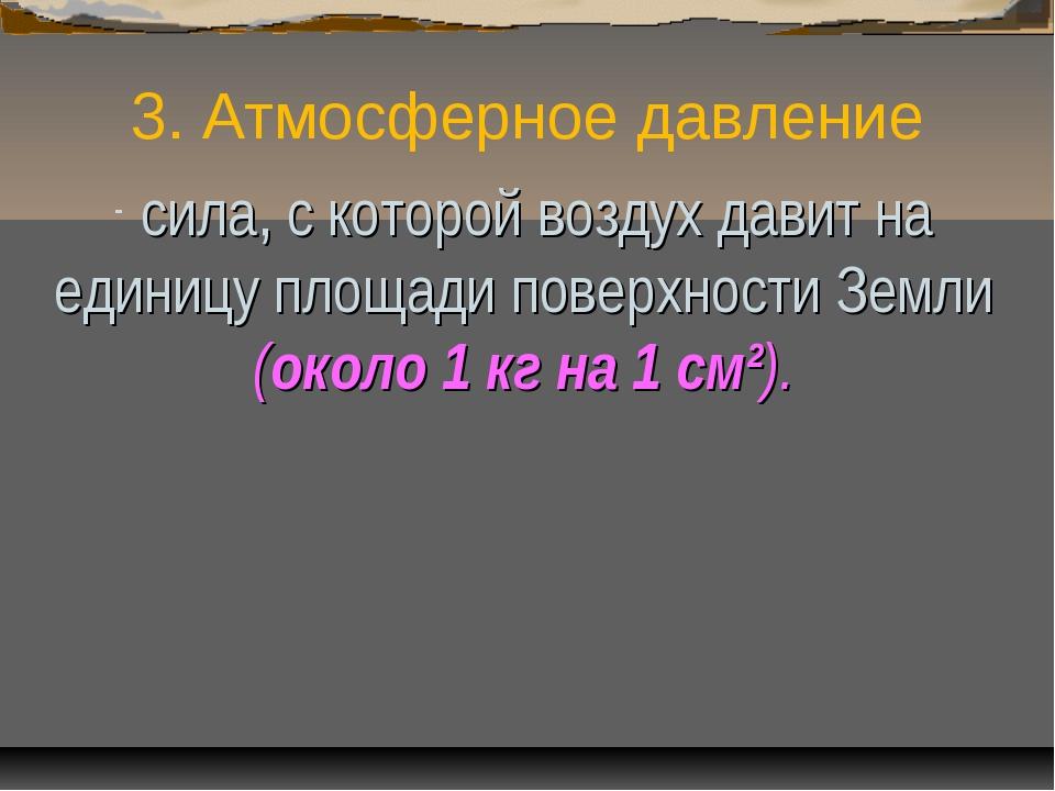 3. Атмосферное давление сила, с которой воздух давит на единицу площади повер...