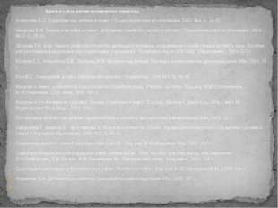 Книги и статьи научно-методического характера Алексеева Л.С. О насилии над д
