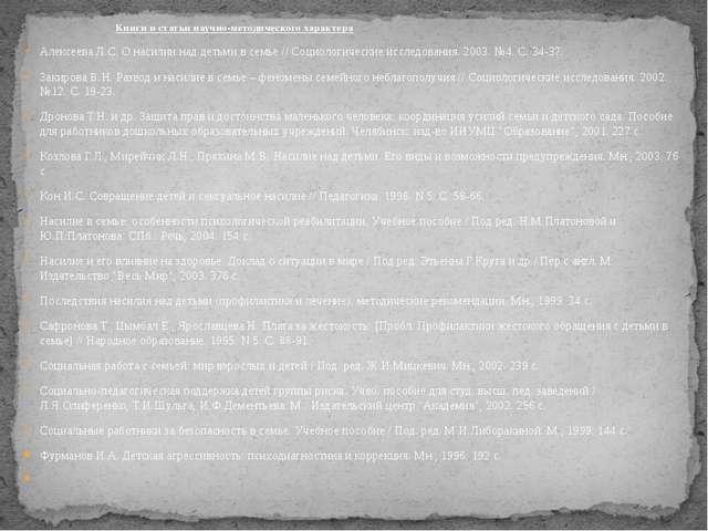 Книги и статьи научно-методического характера Алексеева Л.С. О насилии над д...