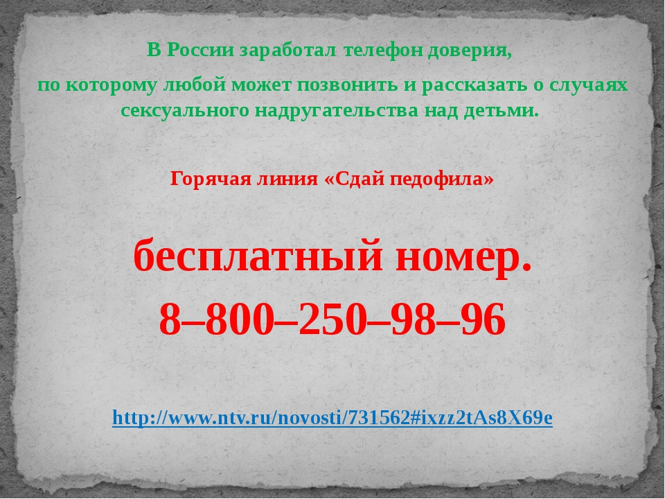 ВРоссии заработал телефон доверия, по которому любой может позвонить ирасск...