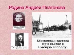 Родина Андрея Платонова