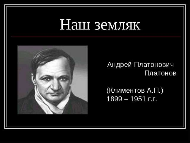 Наш земляк Андрей Платонович Платонов (Климентов А.П.) 1899 – 1951 г.г.