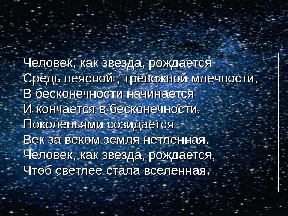 Человек, как звезда, рождается Средь неясной , тревожной млечности, В бескон...