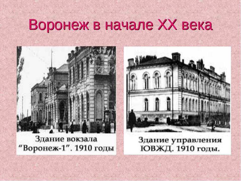 Воронеж в начале XX века