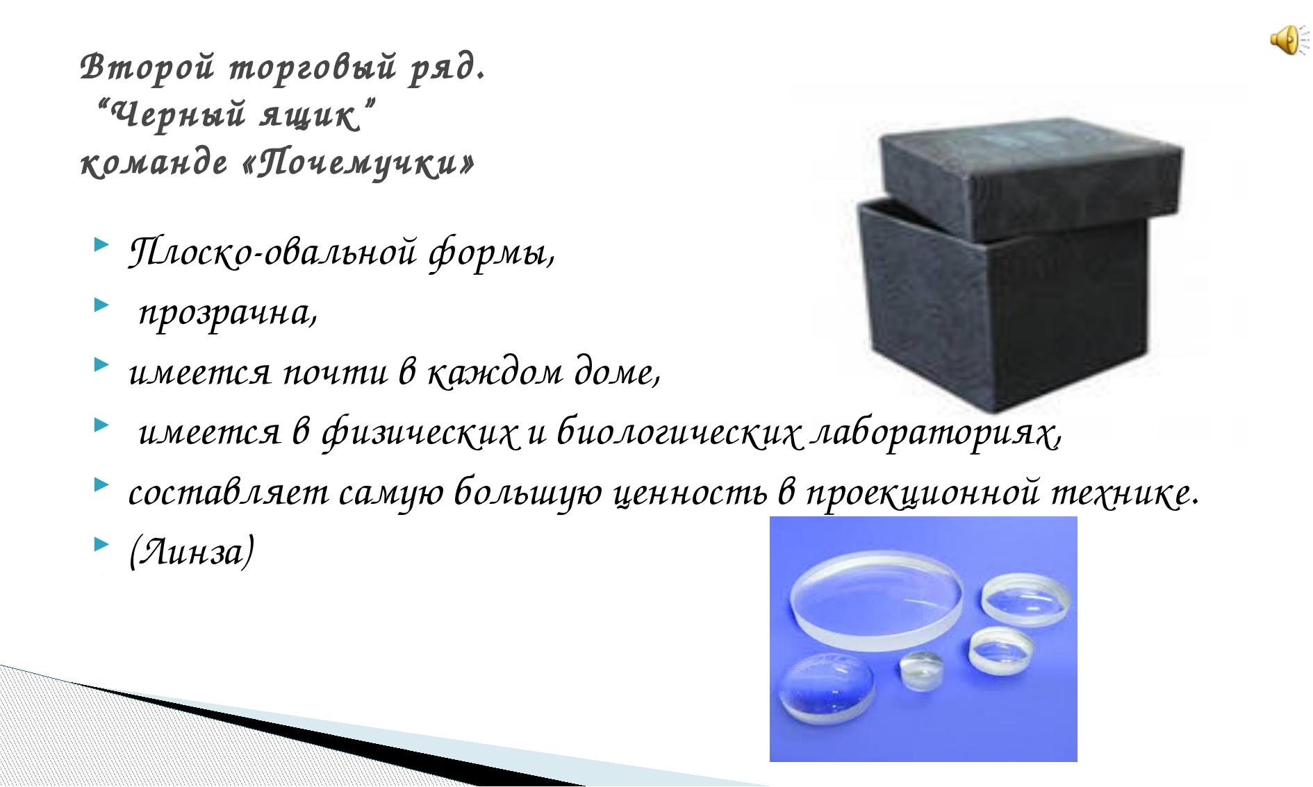 Плоско-овальной формы, прозрачна, имеется почти в каждом доме, имеется в физи...