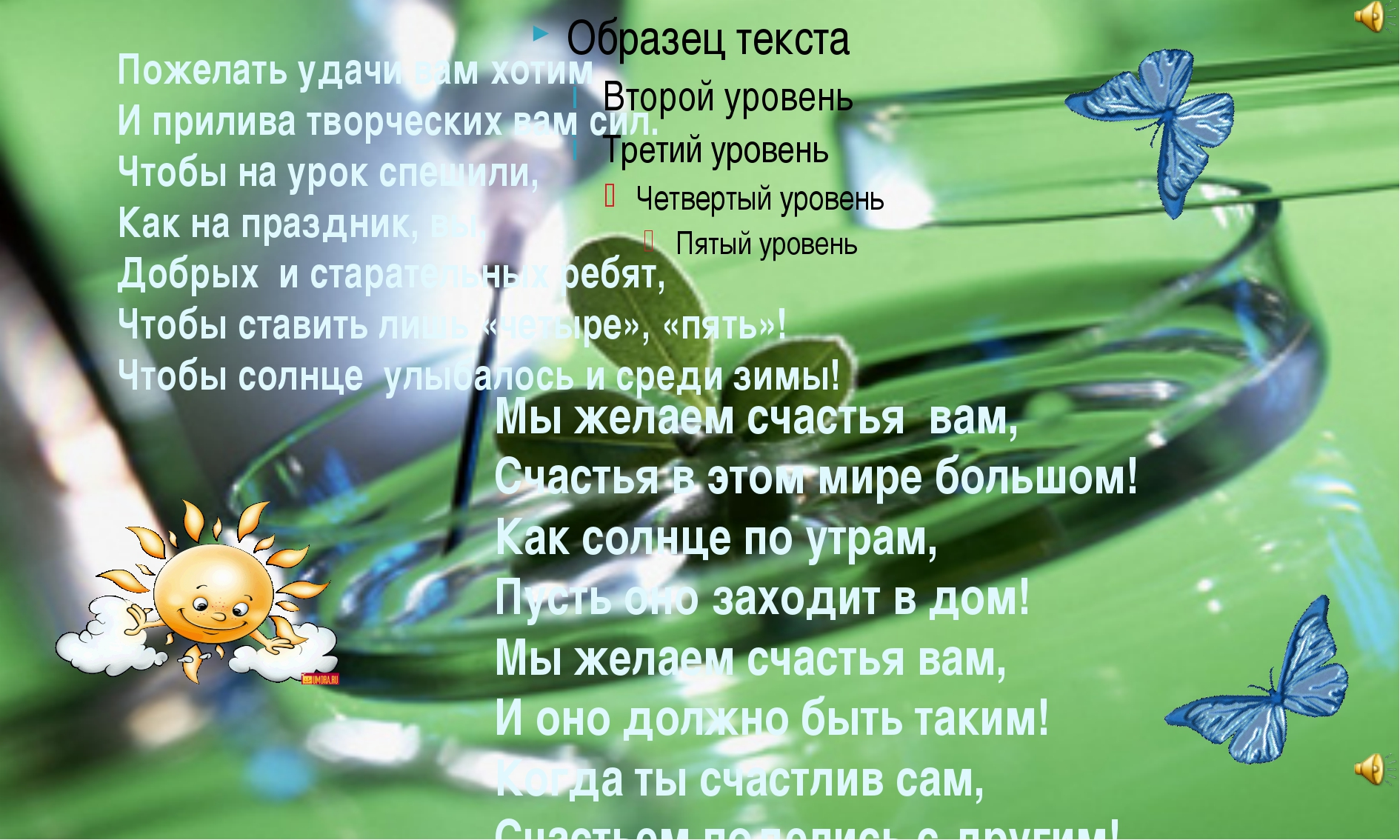 Мы желаем счастья вам, Счастья в этом мире большом! Как солнце по утрам, Пуст...