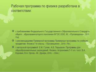 Рабочая программа по физике разработана в соответствии: с требованиями Федера