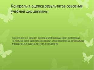 Контроль и оценка результатов освоения учебной дисциплины Осуществляется в пр
