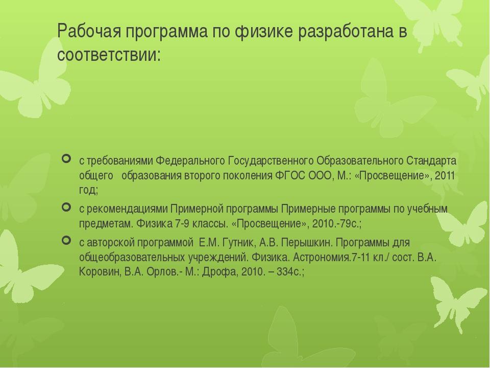 Рабочая программа по физике разработана в соответствии: с требованиями Федера...
