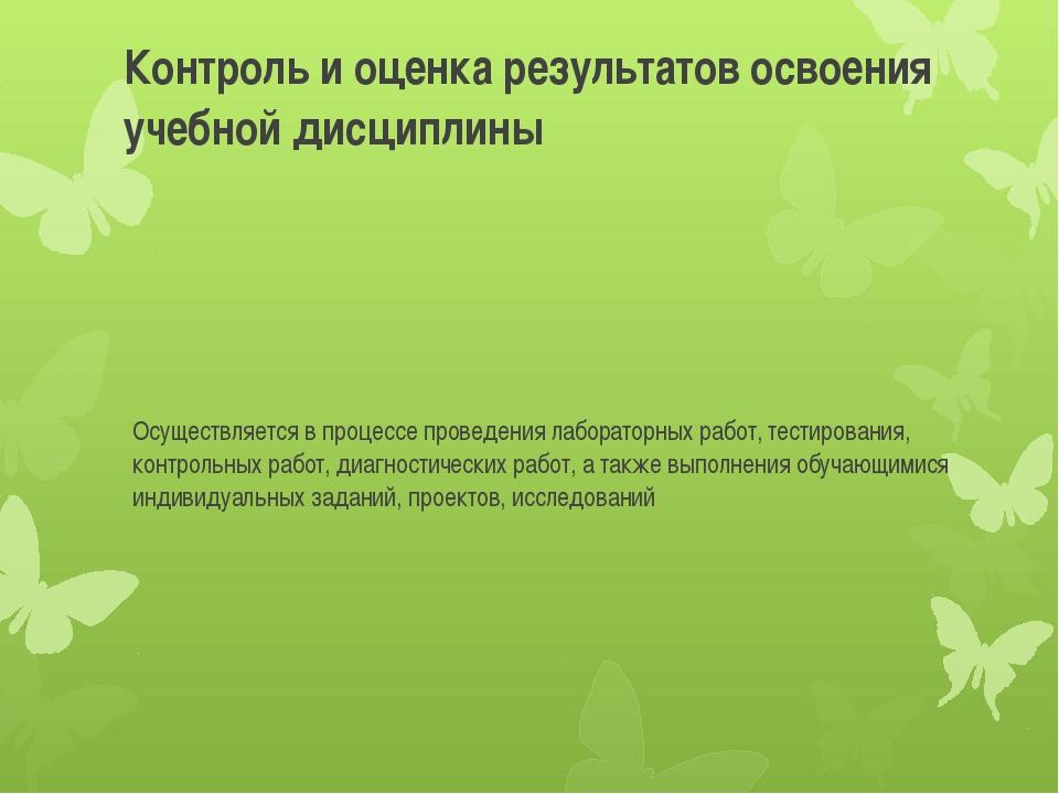 Контроль и оценка результатов освоения учебной дисциплины Осуществляется в пр...