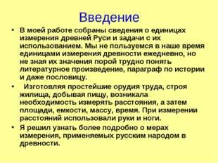 Введение В моей работе собраны сведения о единицах измерения древней Руси и з