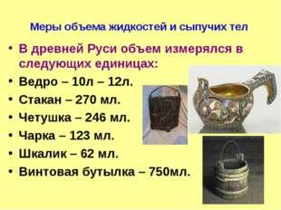 Меры объема жидкостей и сыпучих тел В древней Руси объем измерялся в следующи