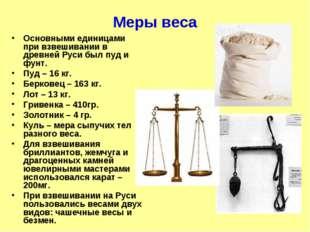 Меры веса Основными единицами при взвешивании в древней Руси был пуд и фунт.