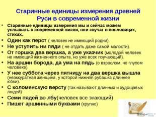 Старинные единицы измерения древней Руси в современной жизни Старинные единиц