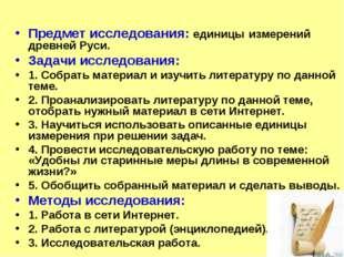 Предмет исследования: единицы измерений древней Руси. Задачи исследования: 1.