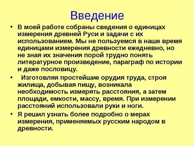 Введение В моей работе собраны сведения о единицах измерения древней Руси и з...