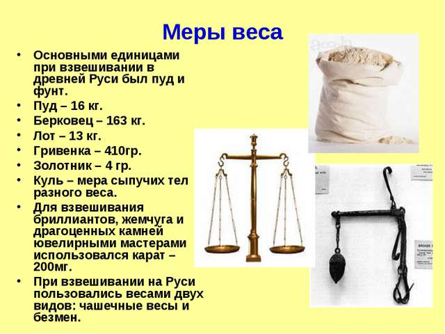 Меры веса Основными единицами при взвешивании в древней Руси был пуд и фунт....