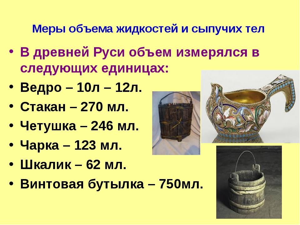 Меры объема жидкостей и сыпучих тел В древней Руси объем измерялся в следующи...