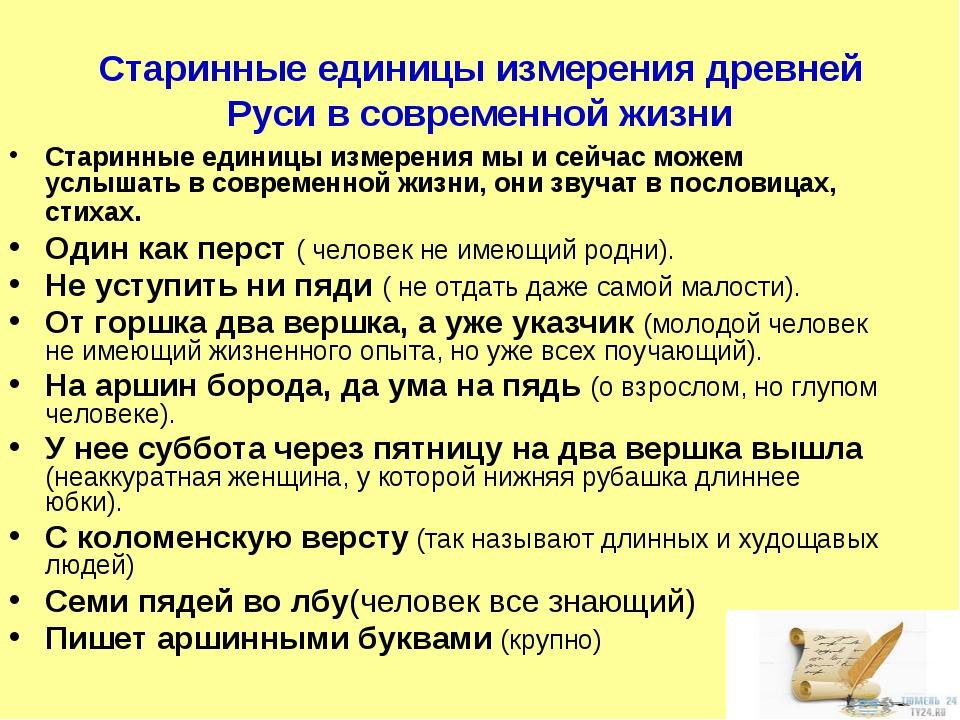 Старинные единицы измерения древней Руси в современной жизни Старинные единиц...