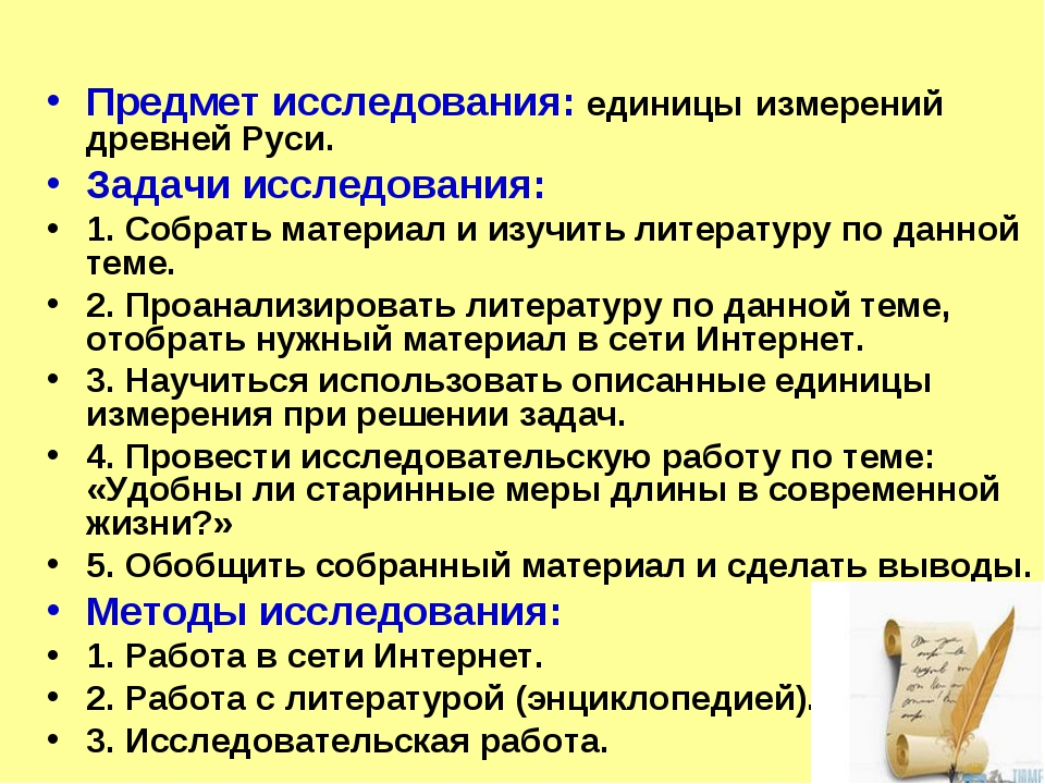 Предмет исследования: единицы измерений древней Руси. Задачи исследования: 1....