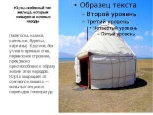 Юрты-особенный тип жилища, которым пользуются кочевые народы (монголы, казахи