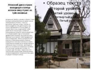 Японский дом в стране восходящего солнца испокон веку строят из трёх основных